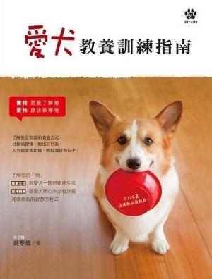 愛犬教養訓練指南