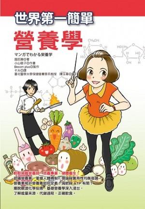 世界第一簡單營養學