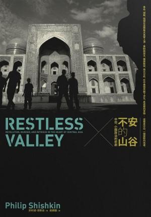 不安的山谷:中亞,小國政治的悲劇
