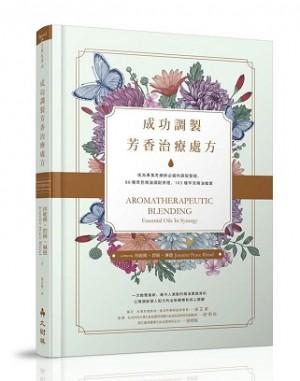 成功調製芳香治療處方:成為專業芳療師必備的調配聖經,66種常見精油調配原理,105種罕見精油檔案