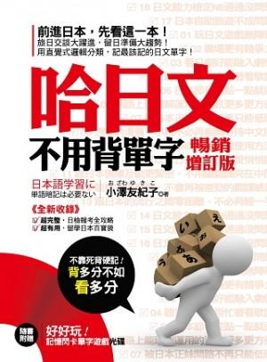 哈日文不用背單字《暢銷增訂版》