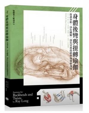 身體後彎與扭轉瑜伽:保護脊椎、淨化髒腑、深化冥想的精準瑜伽解剖書