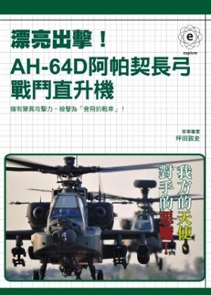 漂亮出擊!AH-64D阿帕契長弓戰鬥直升機