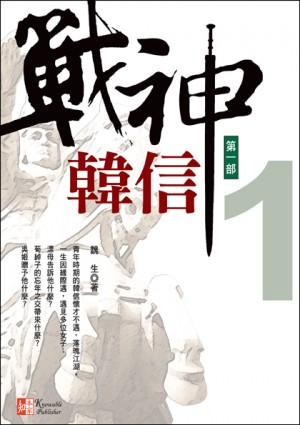戰神韓信(1)