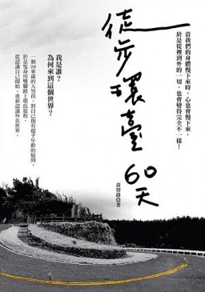 徒步環臺60天