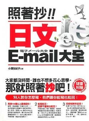 照著抄!日文E-mail大全