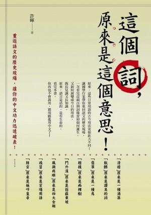 這個詞, 原來是這個意思! :重返語文的歷史現場, 讓你的中文功力迅速破表