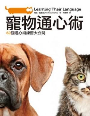 寵物通心術:62個通心術練習大公開