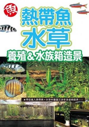 熱帶魚.水草.養殖&水族箱造景