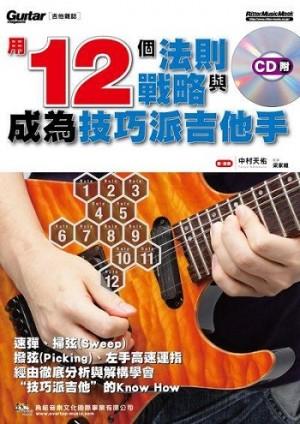 用12個法則與戰略成為技巧派吉他手(附一片CD)