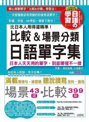 比日本人用得還精準!比較&場景分類日語單字集(18K+MP3)