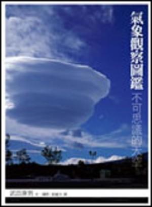 氣象觀察圖鑑-不可思議的天空