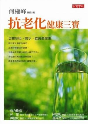 抗老化健康三寶--怎樣呼吸.喝水.飲食最健康