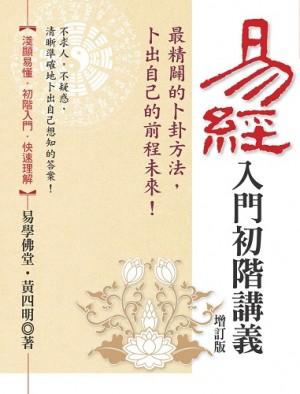 易經入門初階講義(增訂版)