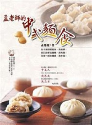 孟老師的中式麵食(附DVD)