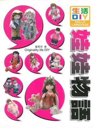 生活DIY:娃娃物語