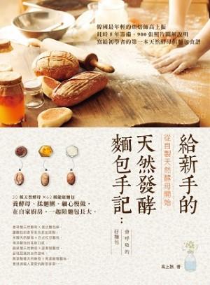 給新手的天然發酵麵包手記:從自製天然酵母開始.會呼吸的好麵包