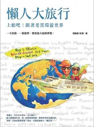 懶人大旅行:上船吧!跟著老黑環遊世界
