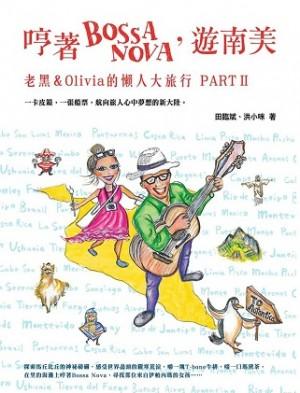 哼著Bossa Nova,遊南美:老黑&Olivia的懶人大旅行PART Ⅱ