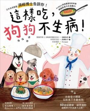 這樣吃,狗狗不生病!