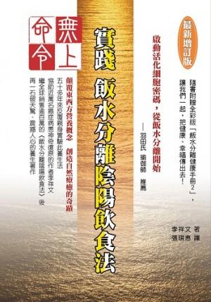 無上命令:實踐飯水分離陰陽飲食法〔最新增訂版〕