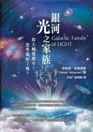 銀河光之家族