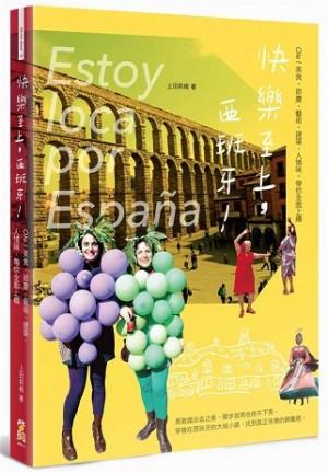 快樂至上,西班牙! :Ole!美食、節慶、藝術、建築、人情味,帶你全面上癮
