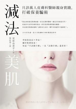 減法美肌:月診萬人皮膚科醫師親身實踐,打破保養騙術