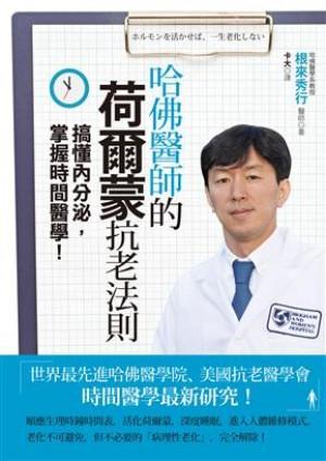 哈佛醫師的荷爾蒙抗老法則 : 搞懂內分泌,掌握時間醫學!