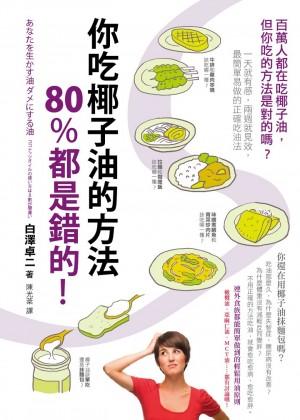 你吃椰子油的方法80%都是錯的!:百萬人都在吃椰子油,但你吃的方法是對的嗎?一天就有感,兩週就見效,最簡單易做的正確吃油法