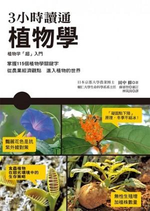 3小時讀通植物學