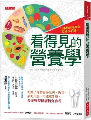 看得見的營養學:吃錯了你會容易生病、快老,該吃什麼、不能吃什麼,最多醫療機構指定參考