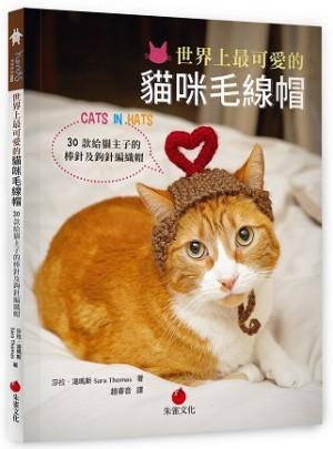 世界上最可愛的貓咪毛線帽:30款給貓主子的棒針及鉤針編織帽