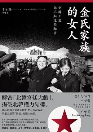 金氏家族的女人:北韓王室你不知道的秘密