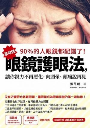 90%的人眼鏡都配錯了!:革命性眼鏡護眼法,讓你視力不再惡化,向頭暈、頭痛說再見