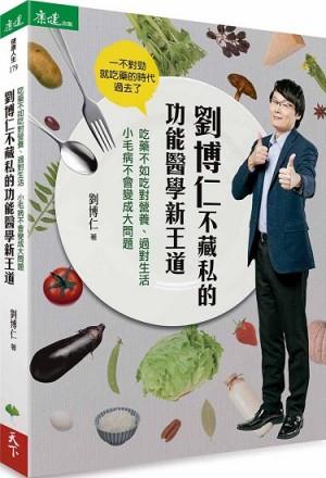 劉博仁不藏私的功能醫學新王道:吃藥不如吃對營養、過對生活,小毛病不會變成大問題