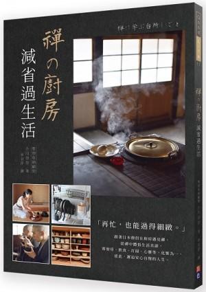禪の廚房:減省過生活