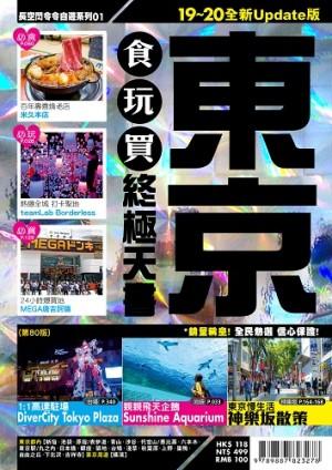 東京食玩買終極天書(2019-20年版)