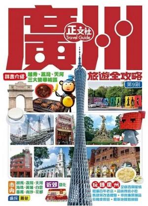 廣州旅遊全攻略(第 9 刷)