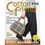 Cotton friend 手作誌43:冬的手作·暖搭也要優雅&俐落!