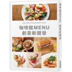 咖啡館MENU創意新開發:Cafe Menu Development Book