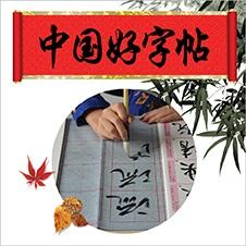 calligraphy-Bottom