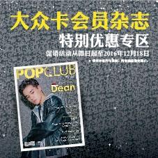 Pop Club Nov - Bottom