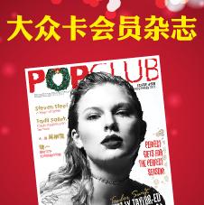 Popclub-nov17-bottom