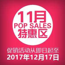 popsales-nov'17-bottom