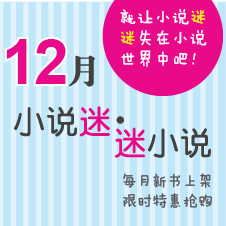 novel-dec17-top