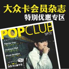 popclubmar18-bottom