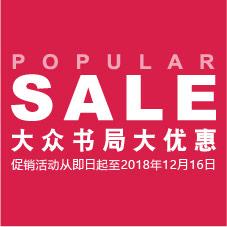 popsales-nov18-bottom
