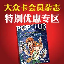 Chinese PopClub Nov18-bottom
