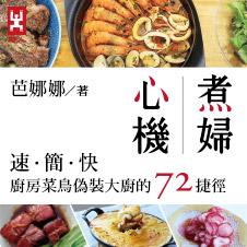 Chinese Bottom 27 - 9789863843269